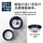 ノベルティ・粗品で人気の「 【国産】美濃焼 藍銀彩市松 取鉢」