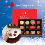 ノベルティ・粗品で人気の「 メリーチョコレート/ファンシーチョコレート(12個入)」