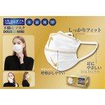 ノベルティ・粗品で人気の「 ダブルワイヤー不織布3層マスク30枚入【個包装】」