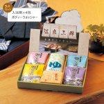 ノベルティ・粗品で人気の「温泉三昧 日本名湯ギフトセット」