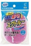 ノベルティ・粗品で人気の「お風呂の湯アカ・スグトル(日本製)」