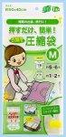 ノベルティ・粗品で人気の「 押すだけ簡単!圧縮袋(M)」