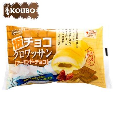 ノベルティ・粗品で人気の「板チョコクロワッサン【アーモンド・チョコ】」