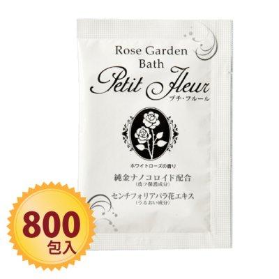 ノベルティ・粗品で人気の「 プチフルール ホワイトローズの香り」