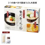 ノベルティ・粗品で人気の「さぬき麺贅沢食べ比べ3食セット」