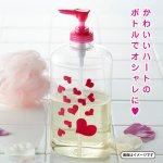 ノベルティ・粗品で人気の「HEART LOVEN ポンプボトル」