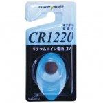 パワーメイト リチウムコイン電池(CR1220)