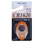 パワーメイト リチウムコイン電池(CR1620)
