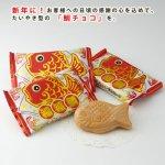 ノベルティ・粗品で人気の「福福鯛チョコ」