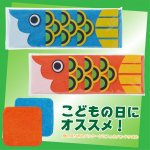 ノベルティ・粗品で人気の「鯉のぼりハンドタオル 1個」