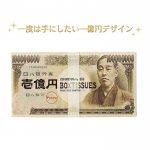 ノベルティ・粗品で人気の「 【国産】壱億円ティッシュ30W」