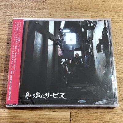 身から出たサービス 1st アルバム