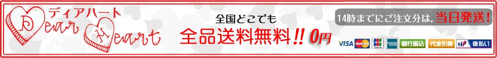 チュニック ワンピース トップス│ファッション通販DearHeart - 雑誌掲載系アイテム