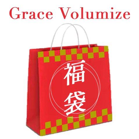 【2021福袋GV】 | グレイスボリュマイズシリーズ<br /><14,960円相当>