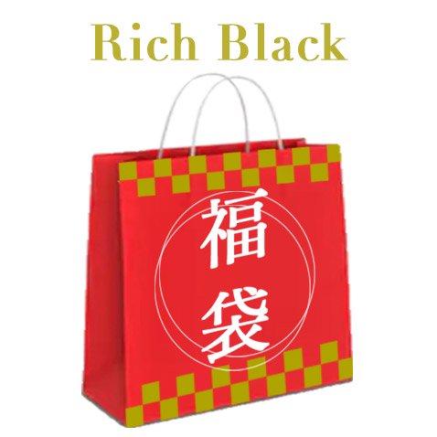 【2021福袋RB】   リッチブラックシリーズ<br /><25,400円相当>