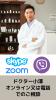 ドクター小澤のオンラインコンサルテーション