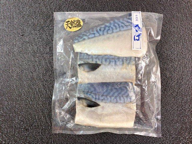 塩サバ 3切れ 切り身 青森県産