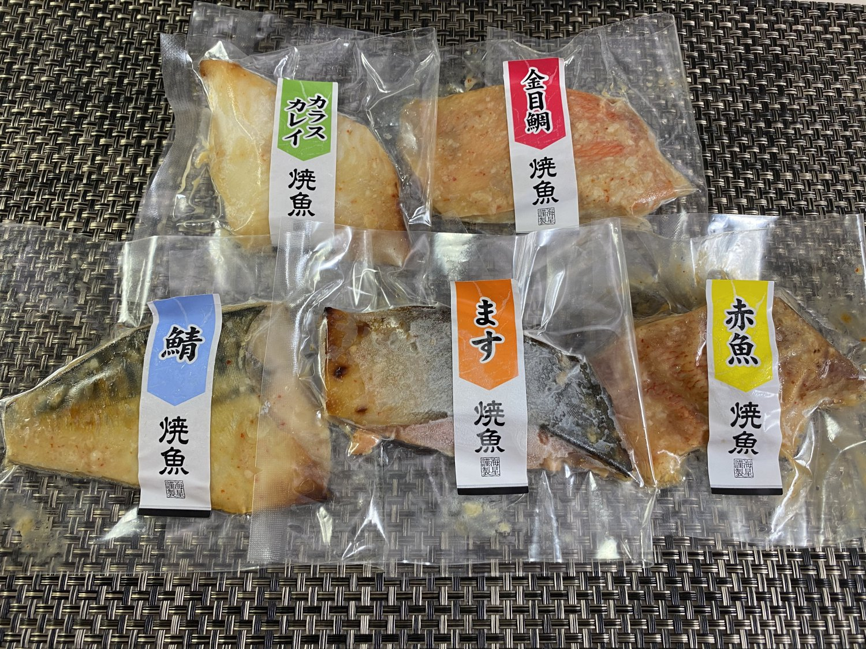 【グリルを汚さず、骨とり焼き魚!】グルテンフリー!金目鯛、赤魚、マス、カラスガレイ、サバ 甘味噌焼き セット
