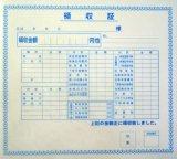 車両代金領収書 12冊セット D−16A