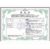 保証書 6冊セット D−18