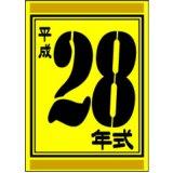 年式カード<28 27 26 25年式>