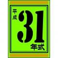 年式カード<31 30 29年式>