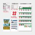 2022年 令和4年 名入れ カレンダー セフティドライブ (小) 50冊セットsg-268