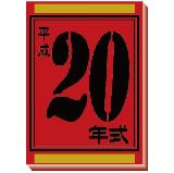年式カード<20 19 18 17年式>