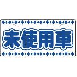 エコ製 ナンバーカード 未使用車 NC−I