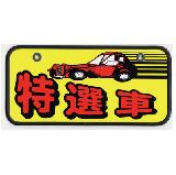 サンドイッチ合板製 ナンバーカード 特選車