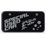 サンドイッチ合板製 ナンバーカード SPECIAL USED CAR