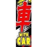 特大 のぼり  車 With Car