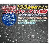 撥水シャンプーECO100