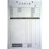 作業指示書(整備用) D−8