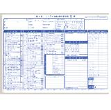 新6ヶ月、1・2ヶ年車検点検 整備請求書 D−9−B