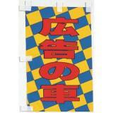 バナー旗 (セット) 広告の車