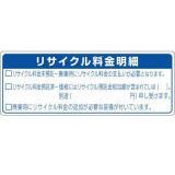 預託済プレート (自動車リサイクル法対応)
