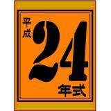 年式カード<24 23 22 21年式>