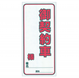 <img class='new_mark_img1' src='https://img.shop-pro.jp/img/new/icons41.gif' style='border:none;display:inline;margin:0px;padding:0px;width:auto;' />契約カード