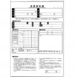自動車 売買契約書 (買取用) 12冊セット D−14