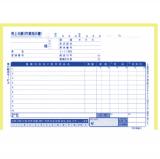 一般整備納品請求書 8冊セット D−11