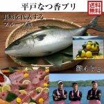 平戸なつ香ブリ 4kg (長崎県平戸沖養殖)