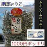 数量限定 1000円ポッキリ 無添加 送料無料 味噌汁 いりこ 350g 大容量 お徳用