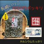 数量限定1000円ポッキリ 食べるいりこ 70g 2袋