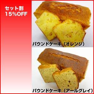 リピート率 No.1 パティシエ歴30年!究極のパウンドケーキ! オレンジ&アールグレイ