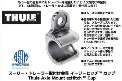 【即納】スーリー・チャリオット連結金具イージーヒッチ・カップ<Thule Axle Mount ezHitch™ Cup>★鋳造、研磨、仕上げと製造に手間をかけています。