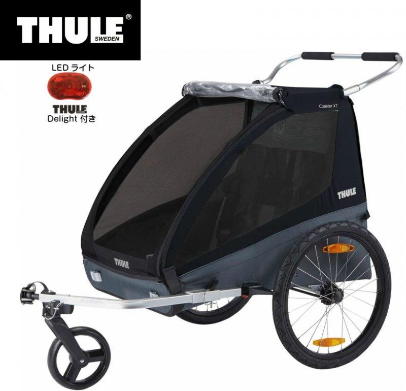 【10月入荷】スーリー・コースター・XT<THULE COASTER XT>チャイルドトレーラー 1歳から7歳くらい 年子・双子対応 115cmくらい 積載45kg LEDライト付  ベビーカー前輪付