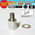 THULE <スーリー> 【即納】ナット締め車軸アダプター3/8
