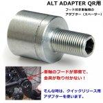 THULE <スーリー> 【即納】THULE用QR軸用アダプター<Alt Adapter>クイックリリース用-カーボン車、その他特殊車へのアダプター。車軸フードが付いているスポーツ車に対応します。