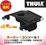 THULE <スーリー> 【即納】スーリー・コンソール1<Thule Console1>★お散歩、ジョギングに便利★本格的マラソンレースにも対応します。